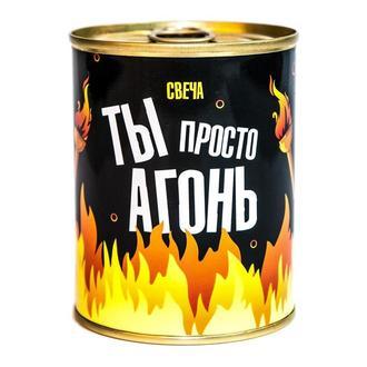Консерва-свеча Ты просто агонь черный