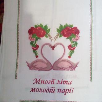 Свадебный рушнык