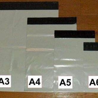 Курьерский пакет конверт упаковочный полиэтиленовый для пересылки почтой сейф-пакеты А6 А5 А4 А3 А2