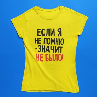 Женская футболка с надписью Если я не помню-значит не было!