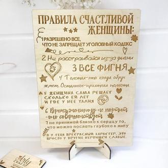 """Деревянная табличка """"Правила счастливой женщины"""" на подставке 28,5х20 см"""