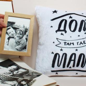 Плюшевая декоративная подушка маме, подарок для мамы, подушка - дом там где мама, подушка авокадо