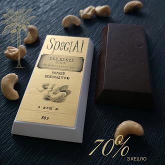 Темний фініковий шоколад SpeciAl (без цукру; 70% какао-продуктів + 30% фініка) з кеш'ю, 50г