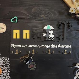 """Настінна ключниця з котиками під парасолькою """"Душа на місці,коли ми разом"""", в чорному кольорі, з дерева"""