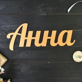Объемные слова, надписи, имена из дерева. Анна (любое имя, шрифт, цвет и размер)