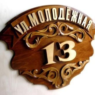 Деревянные таблички с названием улицы и номером дома.