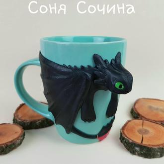Кружка БЕЗЗУБИК чашка с декором лепнина дракон подарок ребенку девушке
