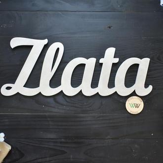 Объемные слова, надписи, имена из дерева. Злата, Zlata (любое имя, шрифт, цвет и размер)