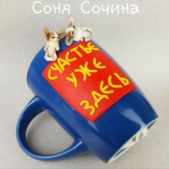 Чайная чашка с декором надписью чайная подарок кружка полимерная глина
