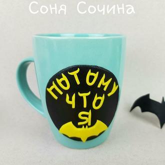 Чашка с декором надписью чайная Бэтмен подарок кружка полимерная глина