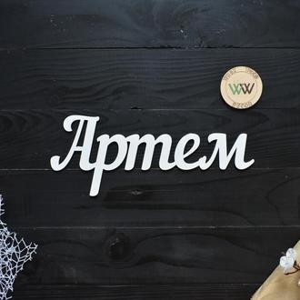 Объемные слова, надписи, имена из дерева. Артем (любое имя, шрифт, цвет и размер)
