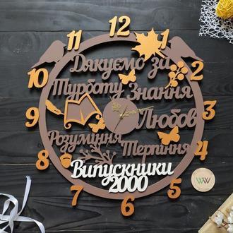 Настенные часы учителю от выпускников, подарок на первый звонок, выпускной, из дерева