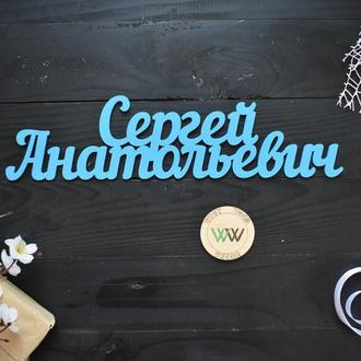 Объемные слова, надписи, имена из дерева. Сергей (любое имя, шрифт, цвет и размер)
