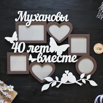 """Именная фоторамка на годовщину """"40 рокiв разом / 40 лет вместе"""", рубиновая свадьба, из дерева"""