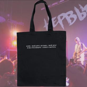 Эко сумка шоппер со строчкой из песни Нервы