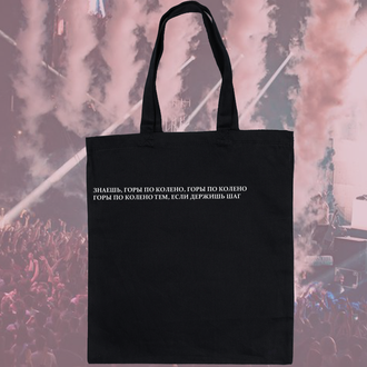 Эко сумка шоппер с песней Макс Корж
