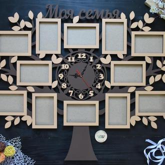"""Семейная фоторамка с часами """"Моя семья"""", в виде дерева"""