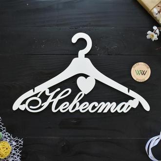 """Декоративная свадебная вешалка / тремпель / плечики """"Невеста"""", из дерева"""
