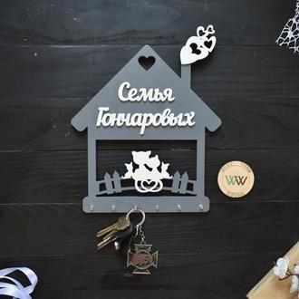 """Іменна настінна ключниця - котики на паркані """"Сім'я"""", з дерева"""