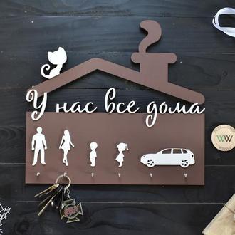 """Настенная ключница """"У нас все дома"""" с силуэтами семьи, из дерева"""