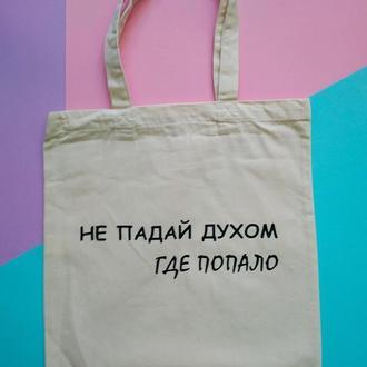 Экосумка - не падай духом где попало днепр, шопер киев, екосумка львів, экоторба киев, экосумка Киев