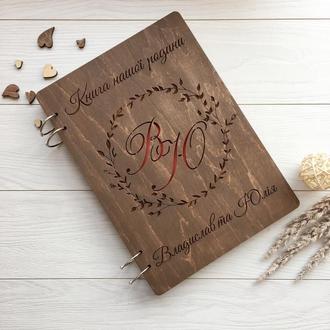 Деревянный свадебный альбом для фото и пожеланий с гравировкой