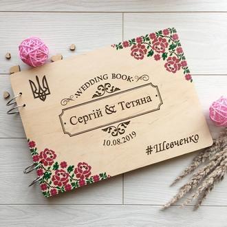 Деревянный свадебный альбом в украинском стиле