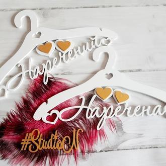 Вешалки свадебные для  церемонии 40х23 см