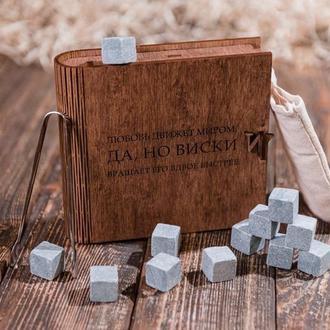 """Подарунковий набір каменів для віскі в скриньці книзі """"Віскі обертає світ"""""""