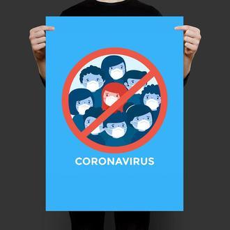 Плакат Стоп Коронавирус Covid 19