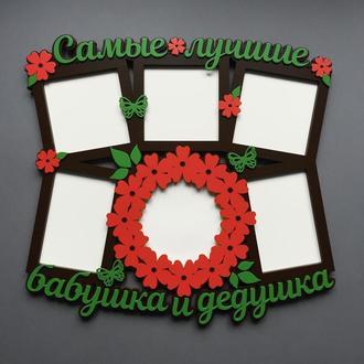 Фоторамка для бабушки и дедушки
