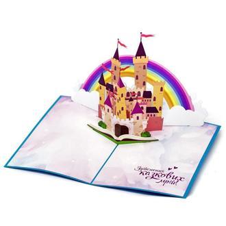 3d открытка сказочный Замок-Радуга