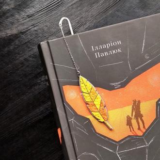 Закладка для книги желтое Перышко, Листик. Авторская закладка Перо (любой цвет на заказ)