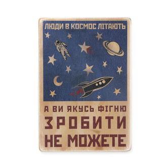 """Дерев'яний постер Wood Posters """"Люди в космос літають, а ви якусь фігню зробити не можете"""""""