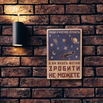"""Деревянный постер """"Люди в космос літають"""""""