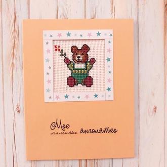 Вышитая открытка ко дню рождения ребенка