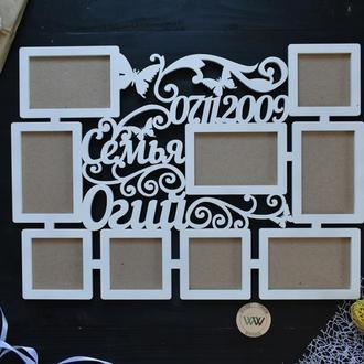Семейная фоторамка с фамилией и датой, из дерева