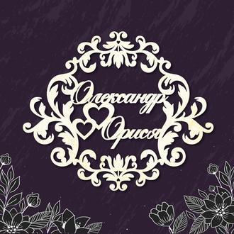 Деревянная свадебная монограмма с именами молодых