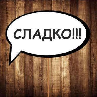 "Табличка ""Сладко"", арт. F-034"