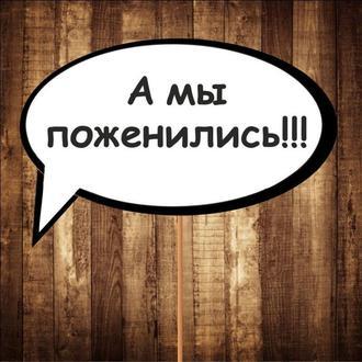 """Табличка """"А мы поженились"""", арт. F-138"""
