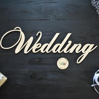 Об'ємні слова, написи, для весільної фотосесії, фотозоны, весілля, Wedding, з дерева