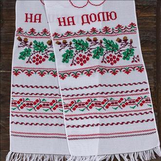 """Свадебный рушник с надписью """"На щастя на долю"""", арт. R-1122"""