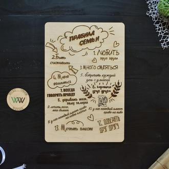 """Табличка с гравировкой """"Правила семьи"""", из дерева"""