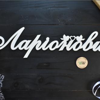 Объемные слова, надписи, фамилия из дерева (любой шрифт, цвет и размер)
