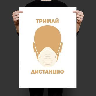 Постер Держи дистанцию