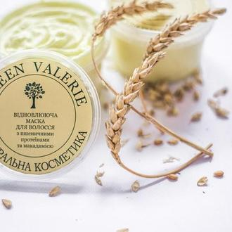 Відновлююча маска для волосся з пшеничними протеїнами та олією макадамії