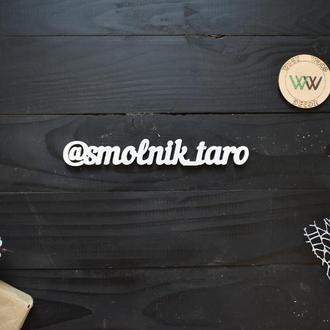 Объемные слова, надписи, хештеги, логотипы из дерева