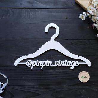 Декоративные плечики, вешалки, тремпеля с логотипом, названием магазина, из дерева