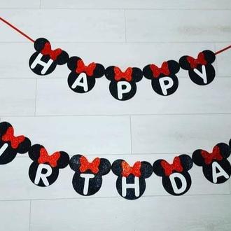 Гірлянда для Дня Народження/С Днем Рождения/Happy Birthday/Handmade