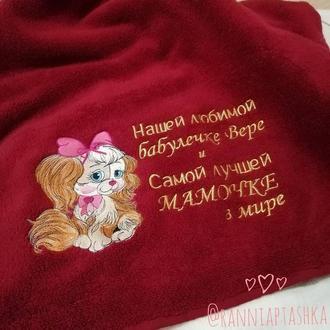 Именное полотенце с вышивкой, 150*100см